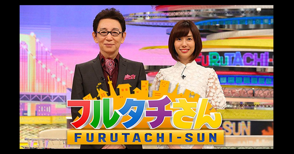 furutachi.jpg?resize=1200,630 - 「フルタチさん」1年足らずで終了