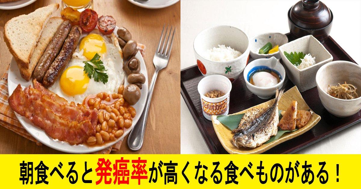 gan th.png?resize=412,232 - 朝食べると発癌率が高くなる食べ物って!?