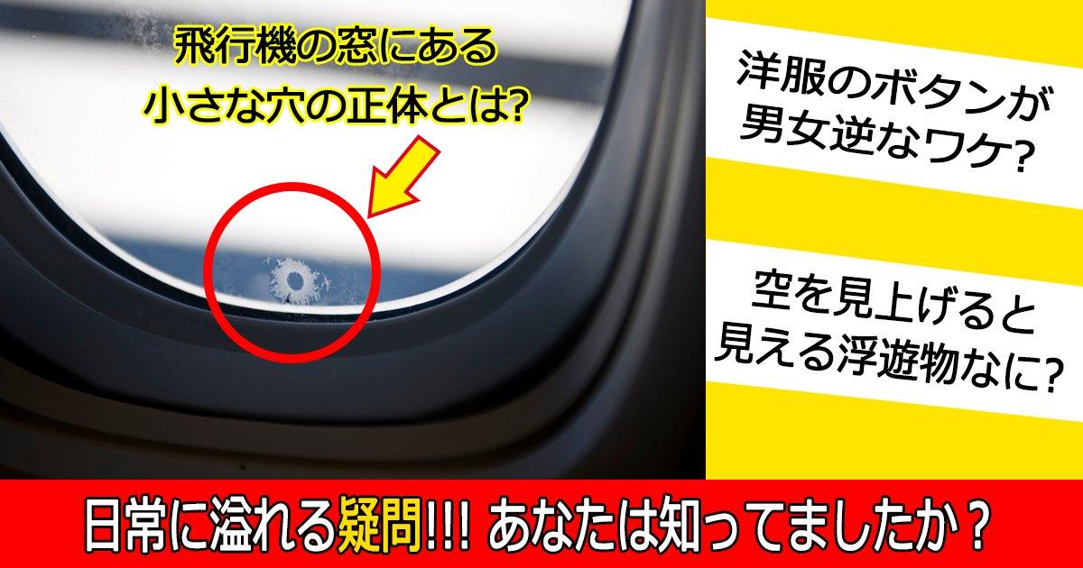 gimon th.png?resize=412,232 - 飛行機の窓にある小さな穴の正体とは?日常に溢れる5つの疑問