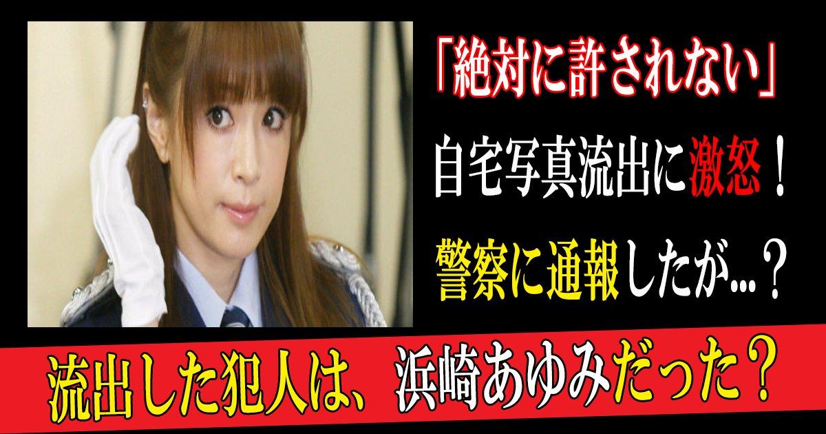 hamazaki th.png?resize=1200,630 - 浜崎あゆみが自宅写真を自分で流出しておきながらキレた!?