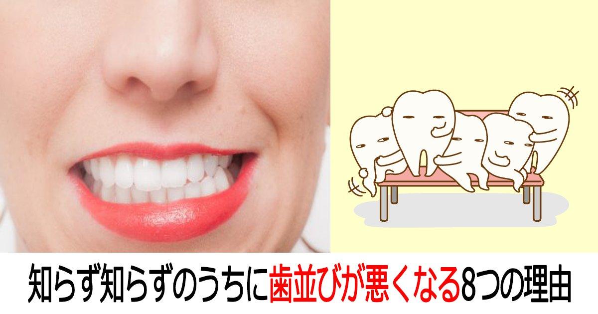 hanarabi th.png?resize=1200,630 - 知らず知らずのうちに歯並びが悪くなる8つの理由