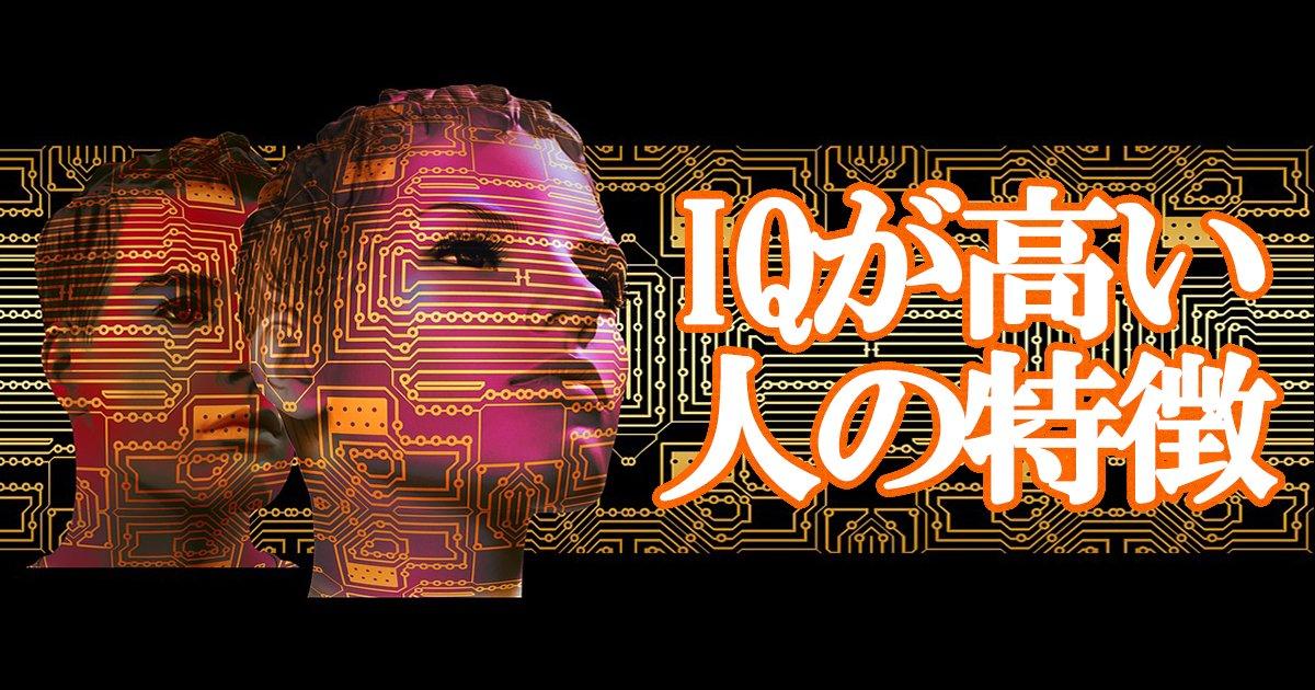 """highiq 1.jpg?resize=1200,630 - あなたが他人よりも """"頭が良いかもしれない"""" IQが高い人の特徴は?"""