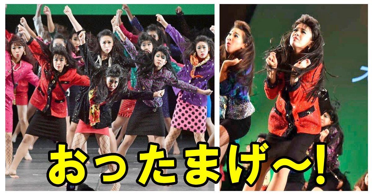 highschool dance.jpg?resize=1200,630 - 【超話題!】女子高生のバブリーダンスMVにおったまげ‐‐‐‐!