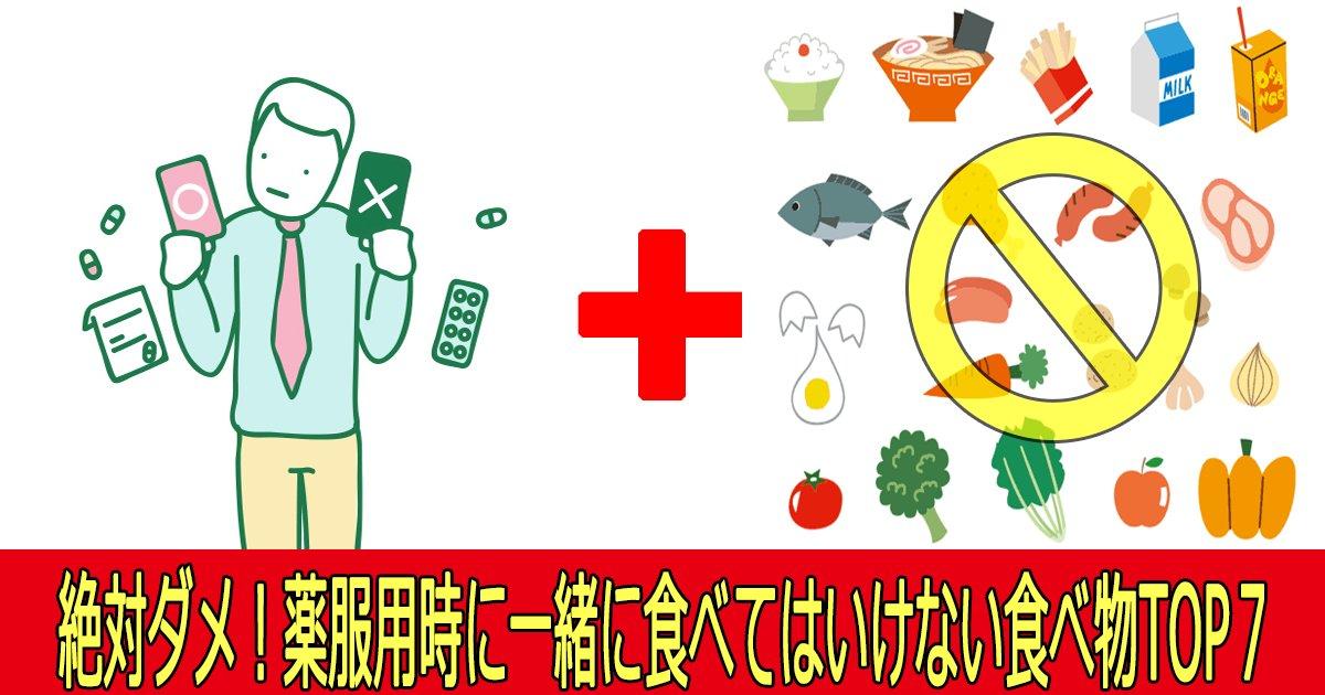 hukuyou th1.png?resize=1200,630 - 絶対ダメ!薬服用時に一緒に食べてはいけない食べ物TOP7