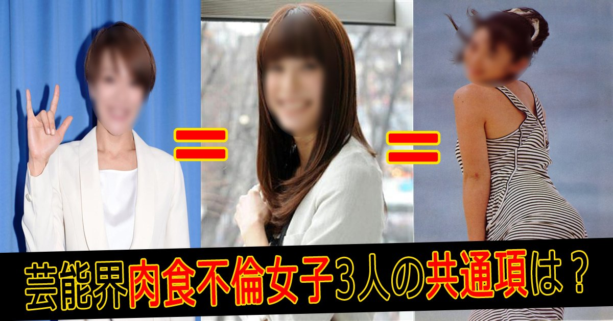 hurizyosi th.png?resize=1200,630 - 芸能界肉食不倫女子3人の共通項は?
