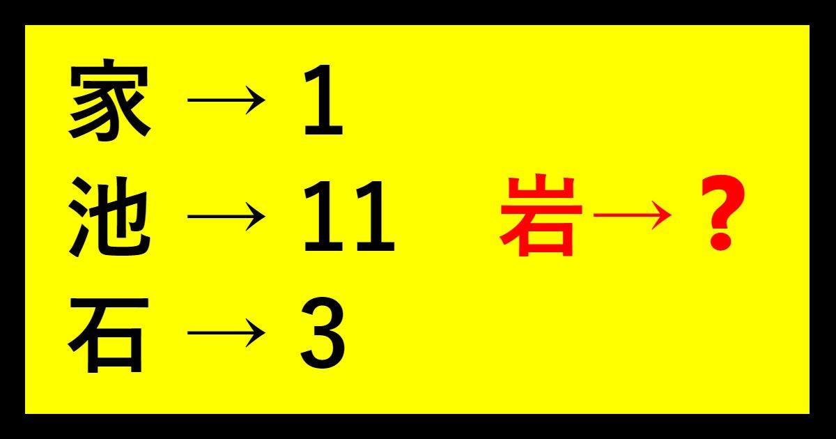 iwattl.jpg?resize=1200,630 - 【クイズ】「家 → 1 池 → 11 石 → 3」…では『岩』はいくつ?