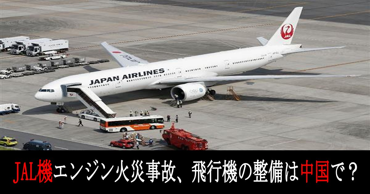 jal th.png?resize=1200,630 - JAL機エンジン火災事故、飛行機の整備は中国で?JALに対する懸念相次ぐ