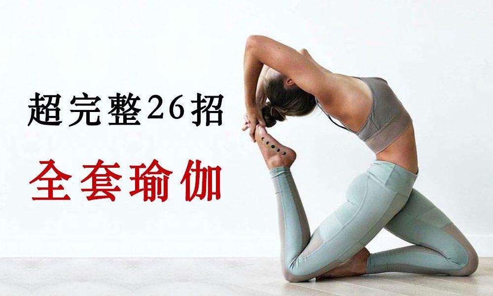 jk - 瘦身助眠全都包!網路瘋傳「26招全套瑜伽」超實用不私藏大公開!小編自己先存了...