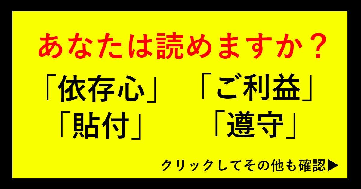 kanji ttl.jpg?resize=1200,630 - 問題です!「この漢字の読み方はなんでしょうか?」
