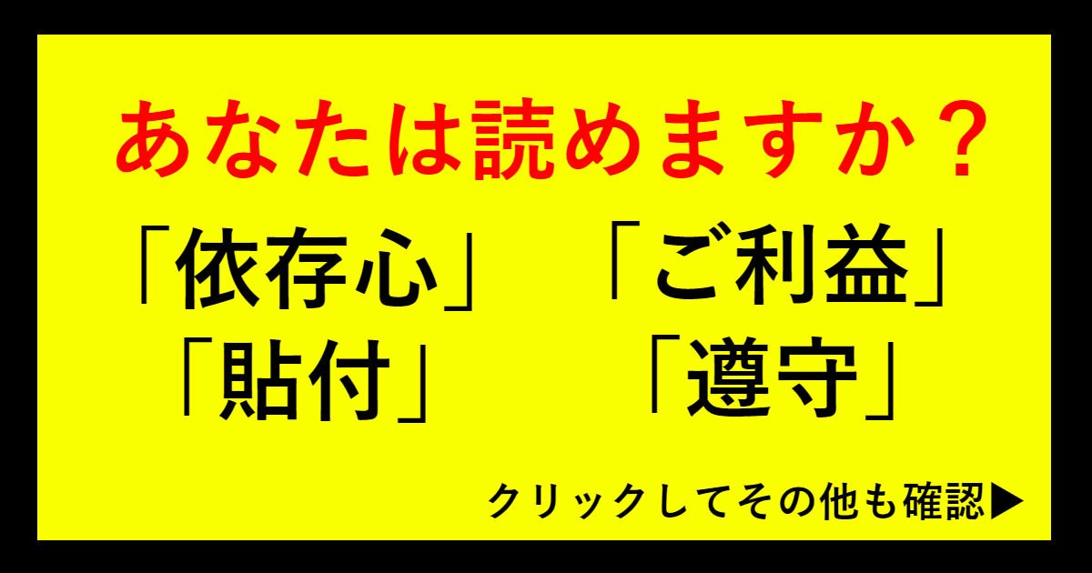 kanji ttl.jpg?resize=412,232 - 問題です!「この漢字の読み方はなんでしょうか?」