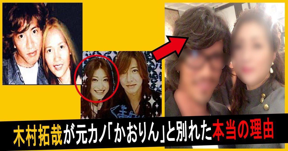 kimutaku th.png?resize=300,169 - 木村拓哉が元カノ「かおりん」と別れざるをえなかった理由、「かおりん」の現在は?