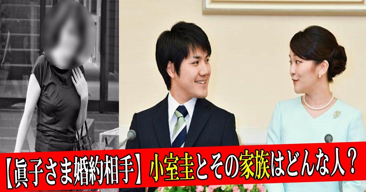 komuro th.png?resize=1200,630 - 【眞子さま婚約相手】小室圭とその家族に関する情報まとめ