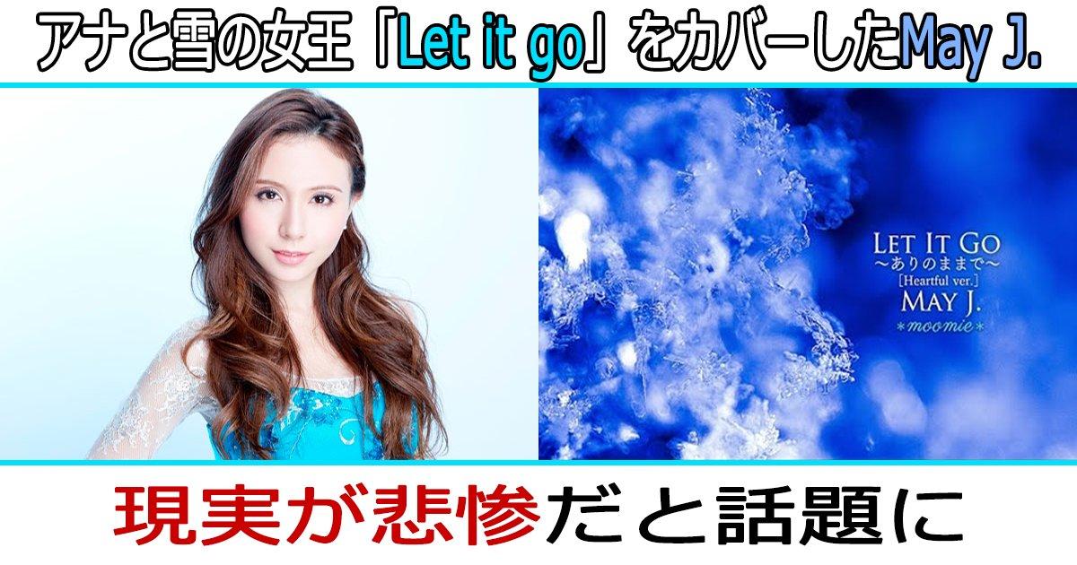 letitgo th.png?resize=1200,630 - アナと雪の女王「Let it go」をカバーしたMay J.の現実が悲惨だと話題に