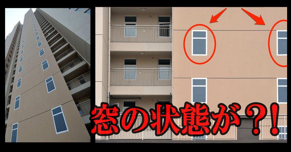 mado ttl.jpg?resize=1200,630 - 究極の手抜き!新しいマンションの窓が絵だった...