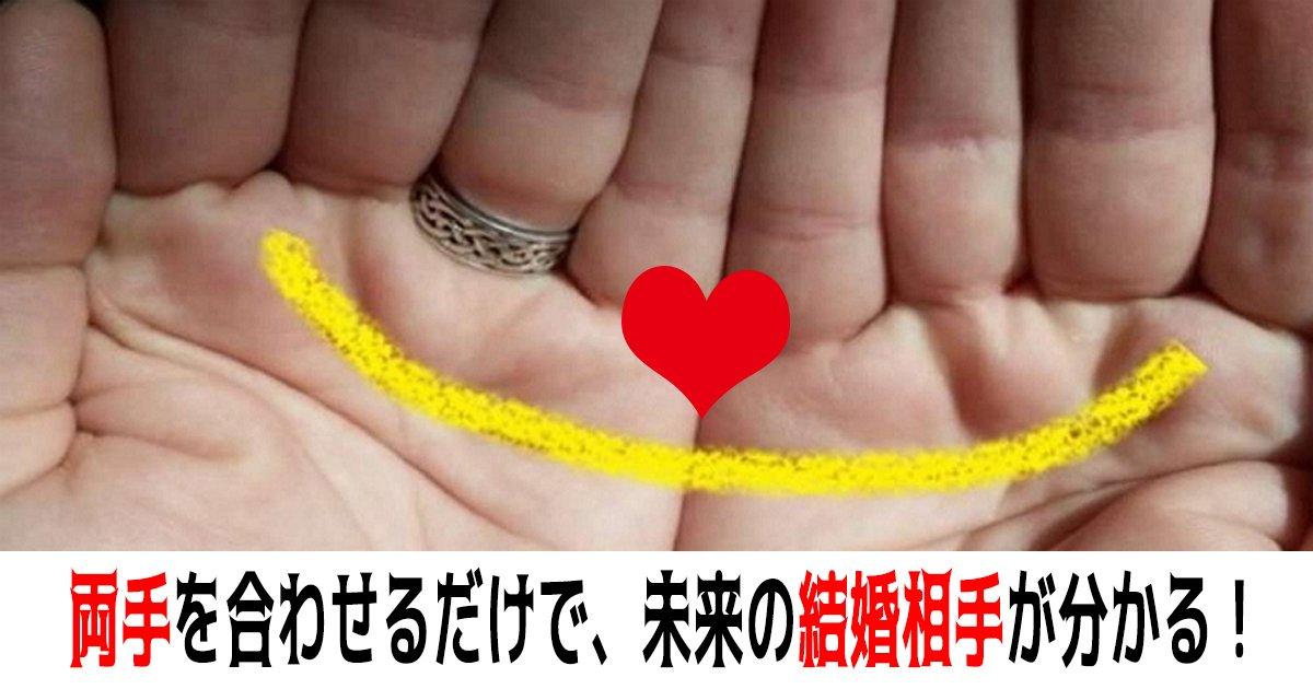 miraikekkon th 1.png?resize=412,232 - 両手を合わせるだけであなたの未来の結婚相手が分かる!