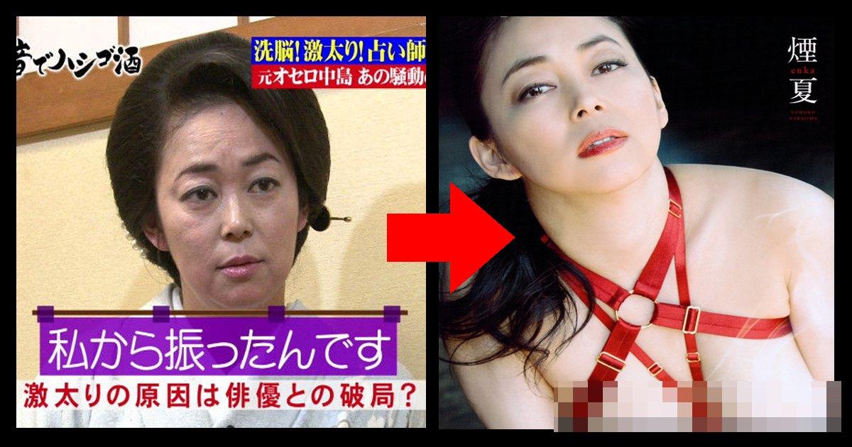 nakajima.jpg?resize=648,365 - 【ヤバい】元オセロ、中島知子の現在!AVデビューでヌードも解禁!