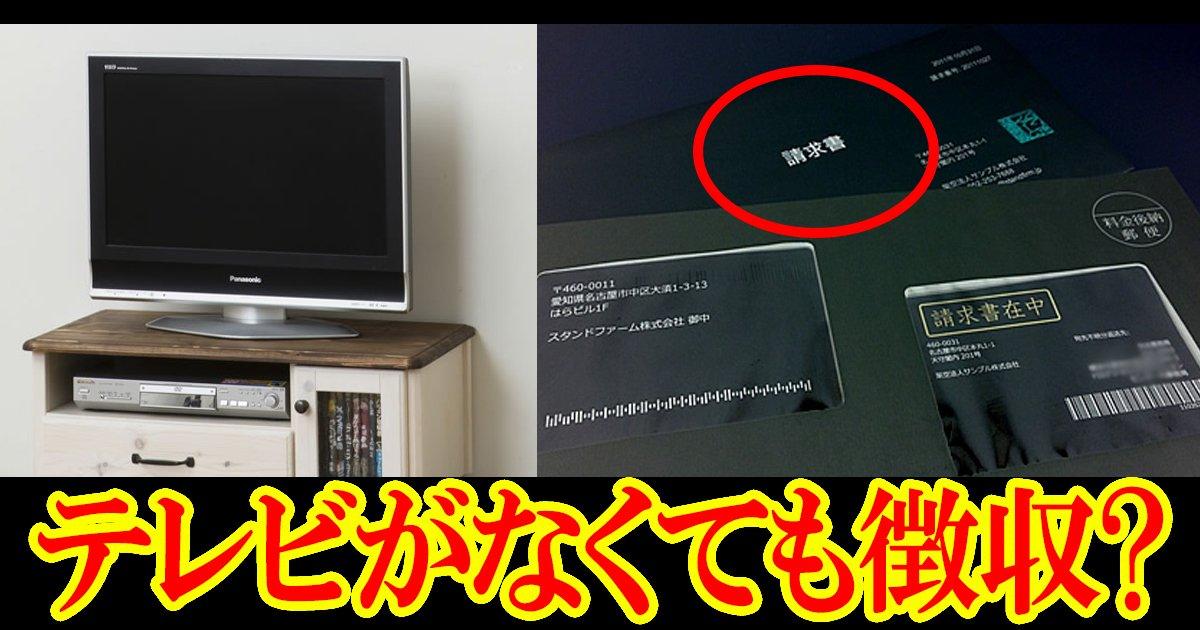 nhk - 【悲報】!NHK受信料徴収のために〇〇から居住者情報もらう!?