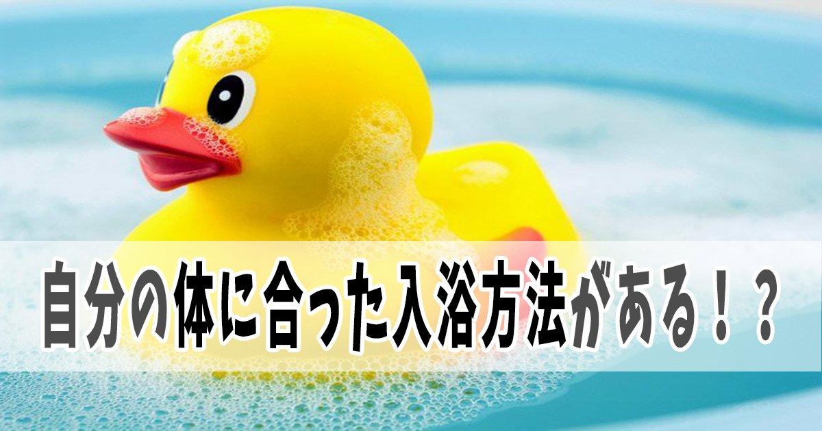 ohuro th.png?resize=1200,630 - 自分の体に合った入浴方法がある!?
