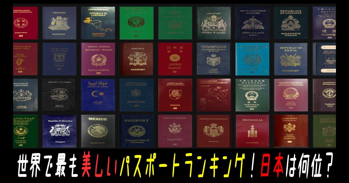 passport th.png?resize=1200,630 - 世界で最も美しいパスポートランキング!1位はどの国?