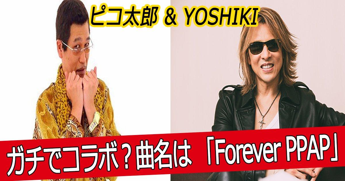 pikoyosi th.png?resize=1200,630 - X-JAPANのYOSHIKIとピコ太郎がガチでコラボ?曲名は 「Forever PPAP」