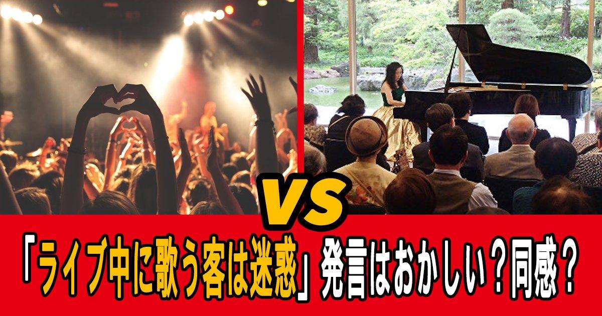 raibu th.png?resize=1200,630 - 「ライブ中に歌う客は迷惑」発言はおかしい?同感?