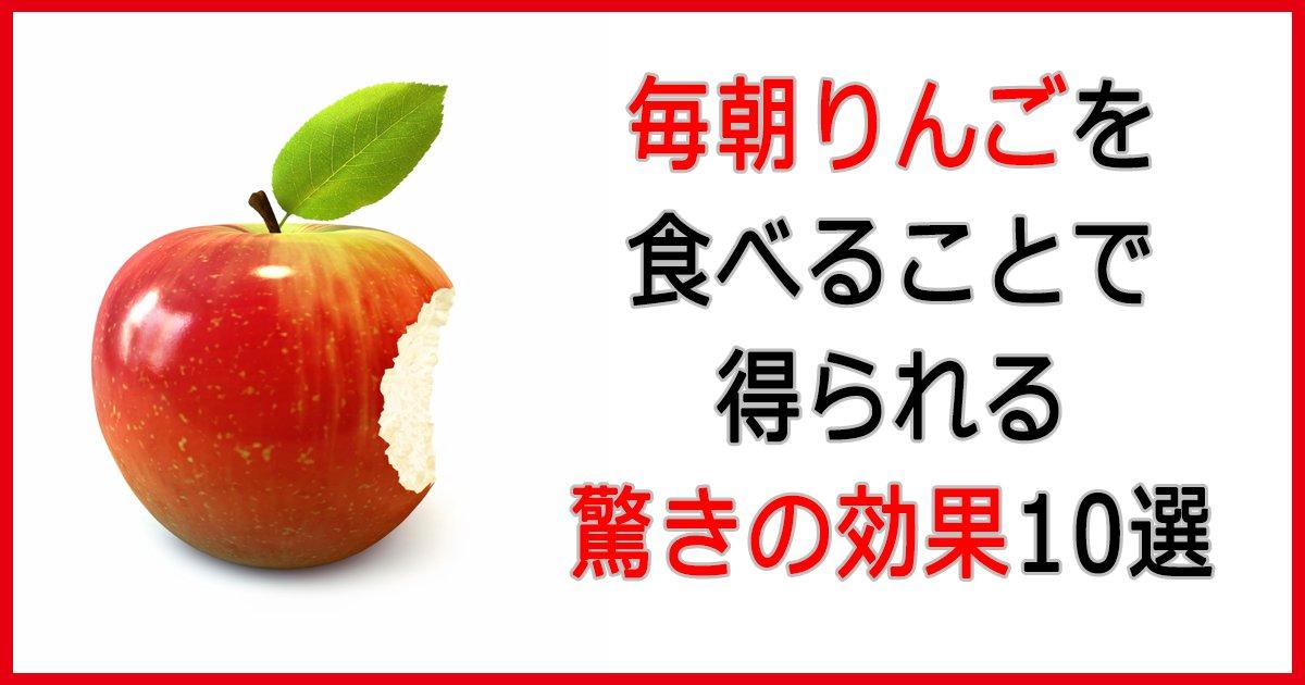 ringo th - 毎朝りんごを食べることで得られる驚きの効果10選