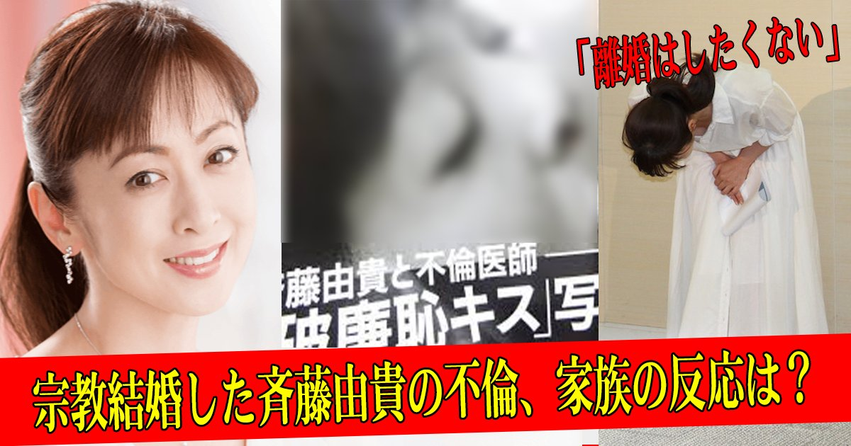 saitoyuki th - 斉藤由貴が医者と5年にわたる不倫関係、彼女の宗教結婚と家族は?