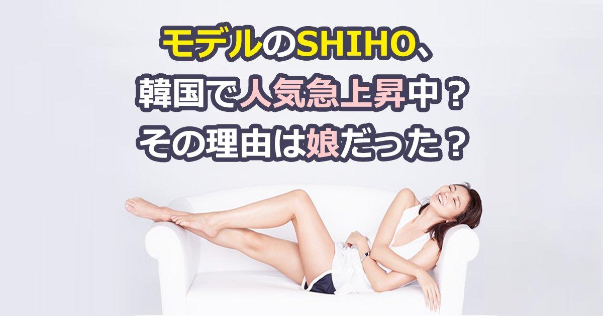 shiho th.png?resize=1200,630 - モデルのSHIHO、韓国で人気急上昇中?その理由は娘だった?