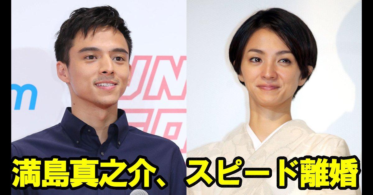 shinno - 満島真之介が姉ひかり元マネジャーとスピード離婚!
