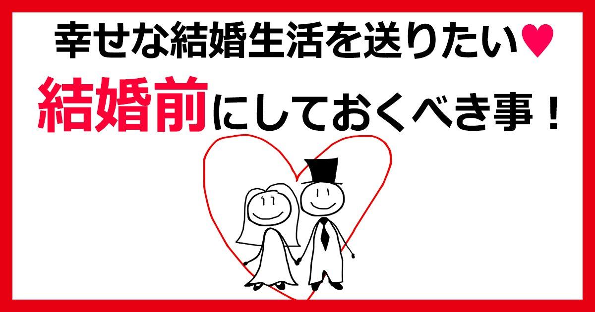 sinkonseikatu th.png?resize=1200,630 - 幸せな結婚生活を送るために、結婚前にしておきたい事!