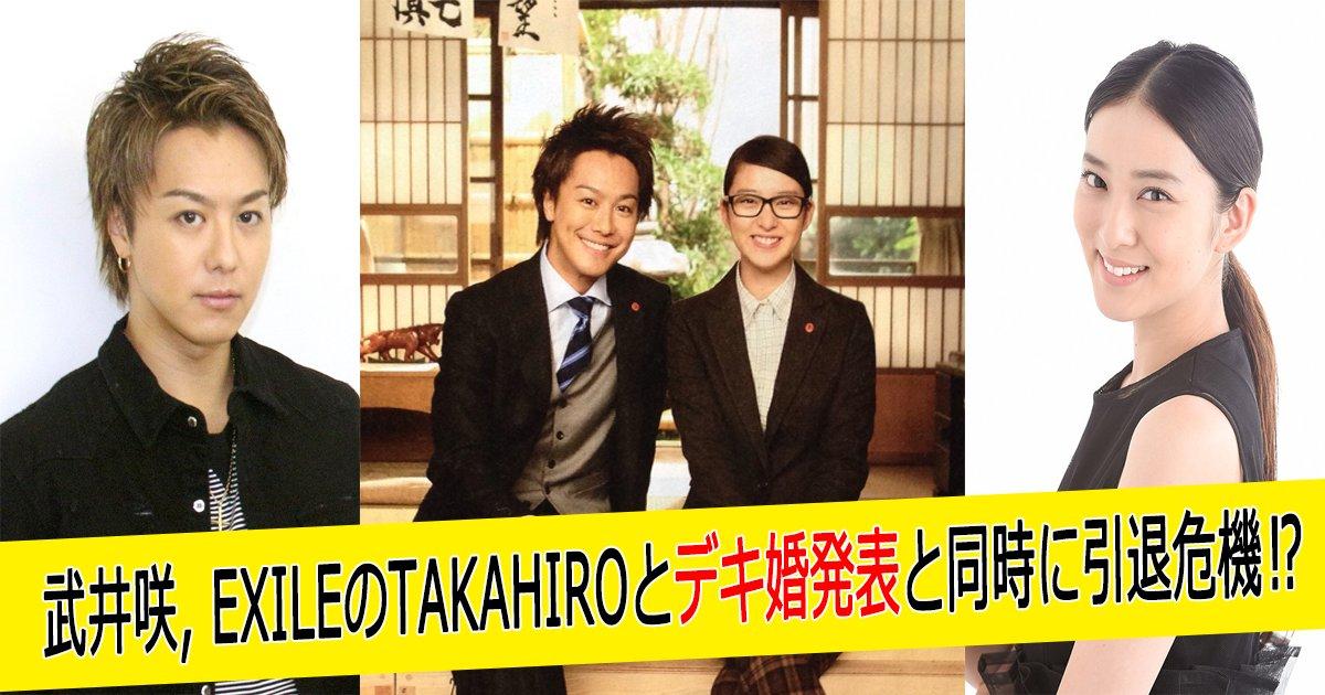 takeikekkonn th.png?resize=1200,630 - 武井咲, EXILEのTAKAHIROとデキ婚発表で芸能界引退?