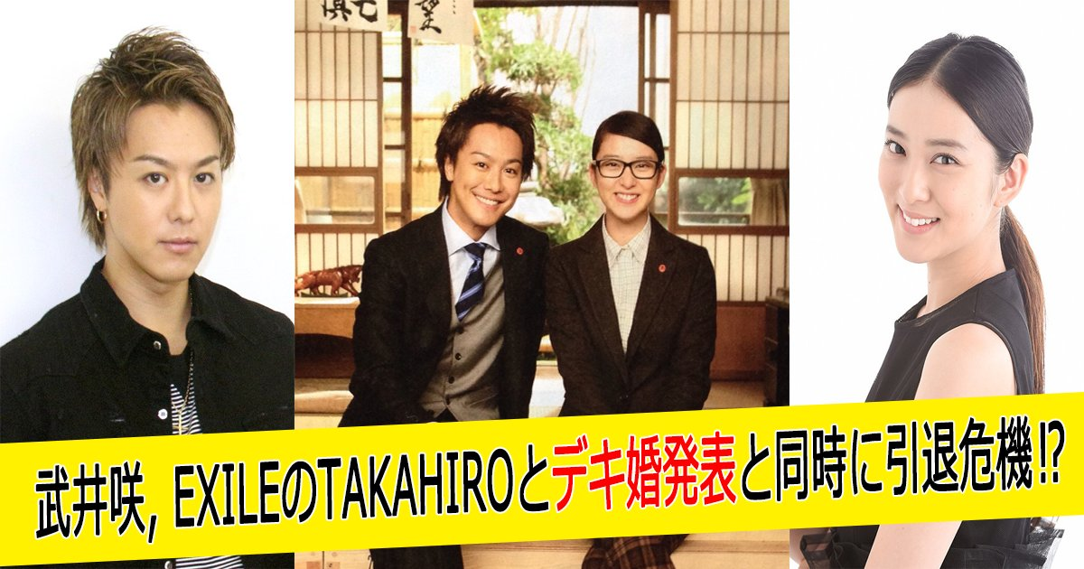 takeikekkonn th.png?resize=412,232 - 武井咲, EXILEのTAKAHIROとデキ婚発表で芸能界引退?