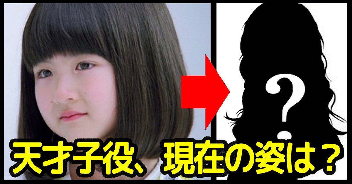 "tensai.jpg?resize=1200,630 - あなたは覚えていますか?子役""小林星蘭ちゃん""の成長ぶりに驚きの声"