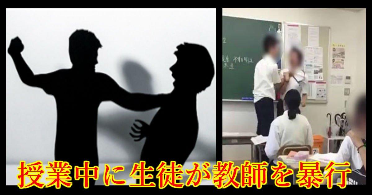 violence ttl.jpg?resize=1200,630 - 生徒が教師を蹴りつけ、クラスは「爆笑」する「暴行動画」流出