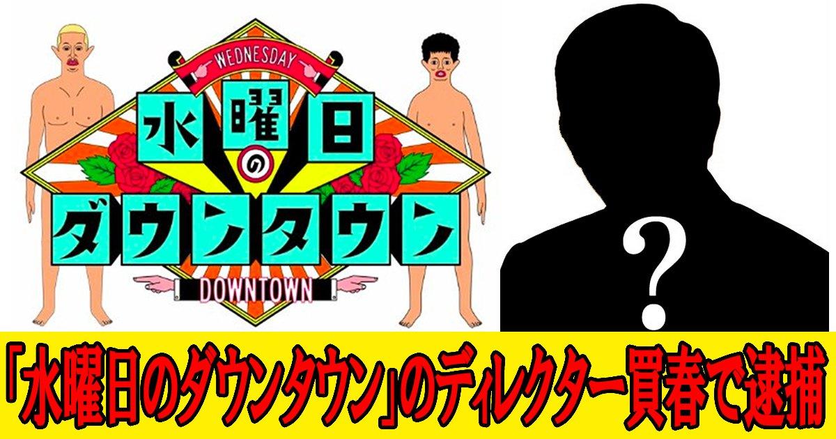 wednesday.jpg?resize=1200,630 - TBS「水曜日のダウンタウン」のディレクターが少女にわいせつな行為をした容疑で逮捕!