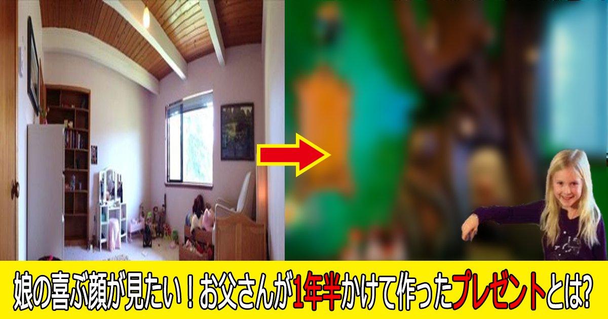 yosei th.png?resize=412,232 - 娘の喜ぶ顔が見たい!お父さんが1年半かけて作った妖精の木の全貌とは?