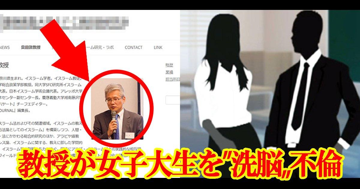 zyosi - 慶応大教授が女子大生を「洗脳」不倫?!