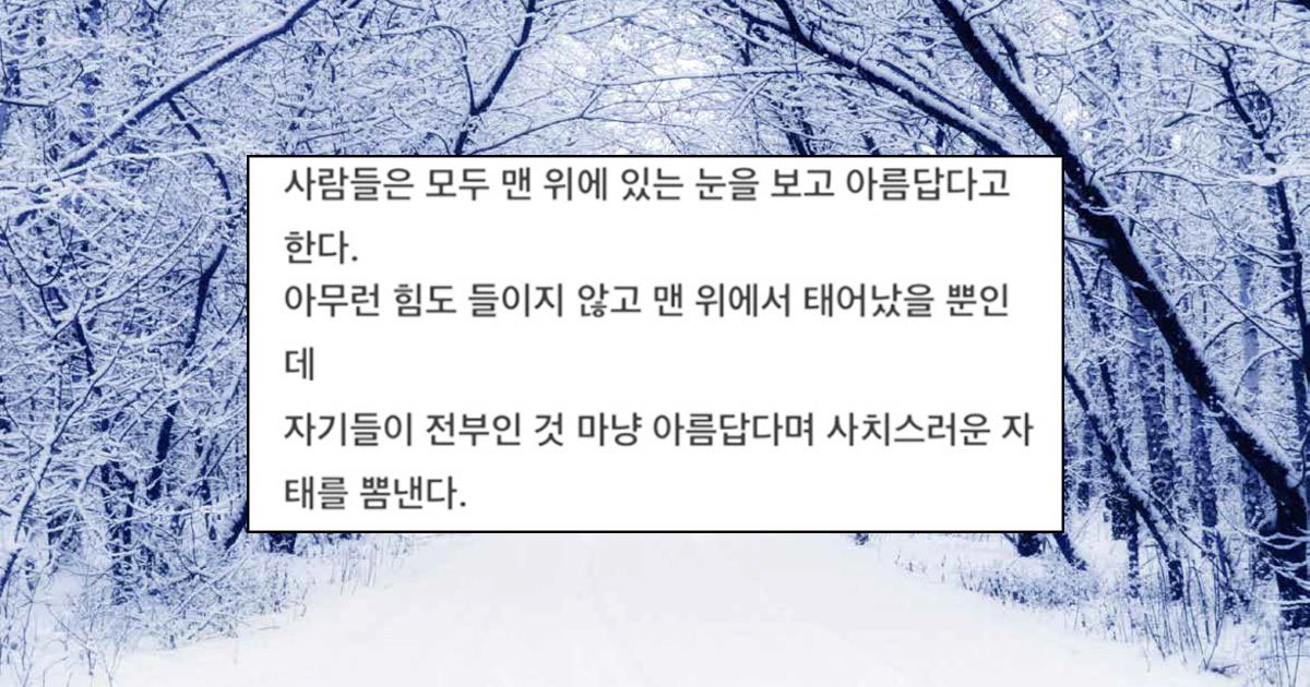 1 123 - SNS를 발칵 뒤집은 '초등학교' 6학년 천재 '시인'의 작품