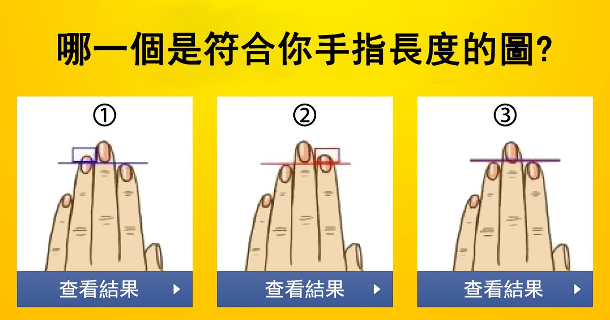 171102 100.png?resize=1200,630 - 光看手指長度就知道的超準個性解析?!