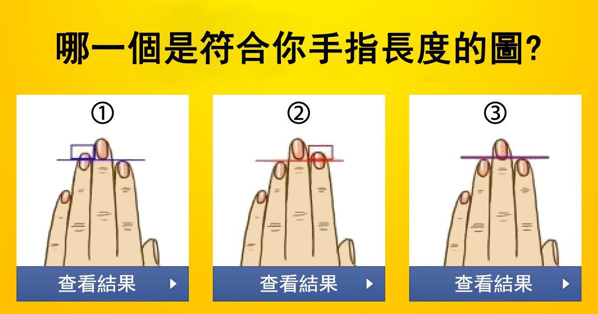 171102 100 - 光看手指長度就知道的超準個性解析?!