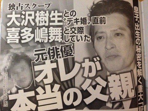 "3881 6.jpg?resize=1200,630 - 元光GENJIのメンバー""大沢樹生""の現在、結婚後の人生について"
