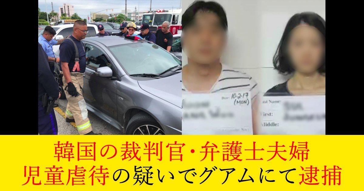 88 1 2.jpg?resize=1200,630 - 韓国の裁判官・弁護士夫婦、児童虐待の疑いでグアムにて逮捕?言い訳とウソに怒り
