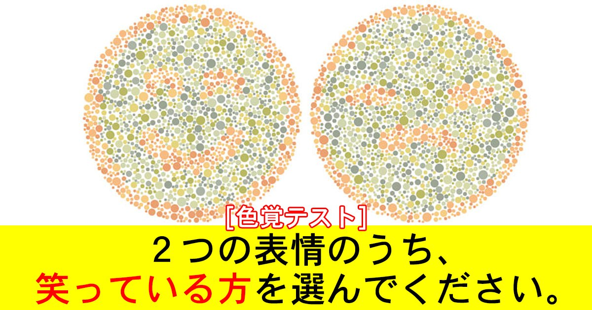 88 1.jpg?resize=1200,630 - 視力も重要だけど色を見分ける能力も必要!セルフ弱色テストまとめ10