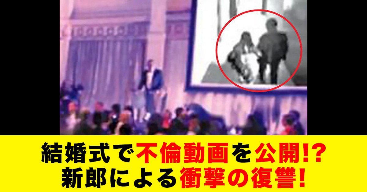 88 31.jpg?resize=1200,630 - 結婚式で不倫動画を公開!?新郎による衝撃の復讐!