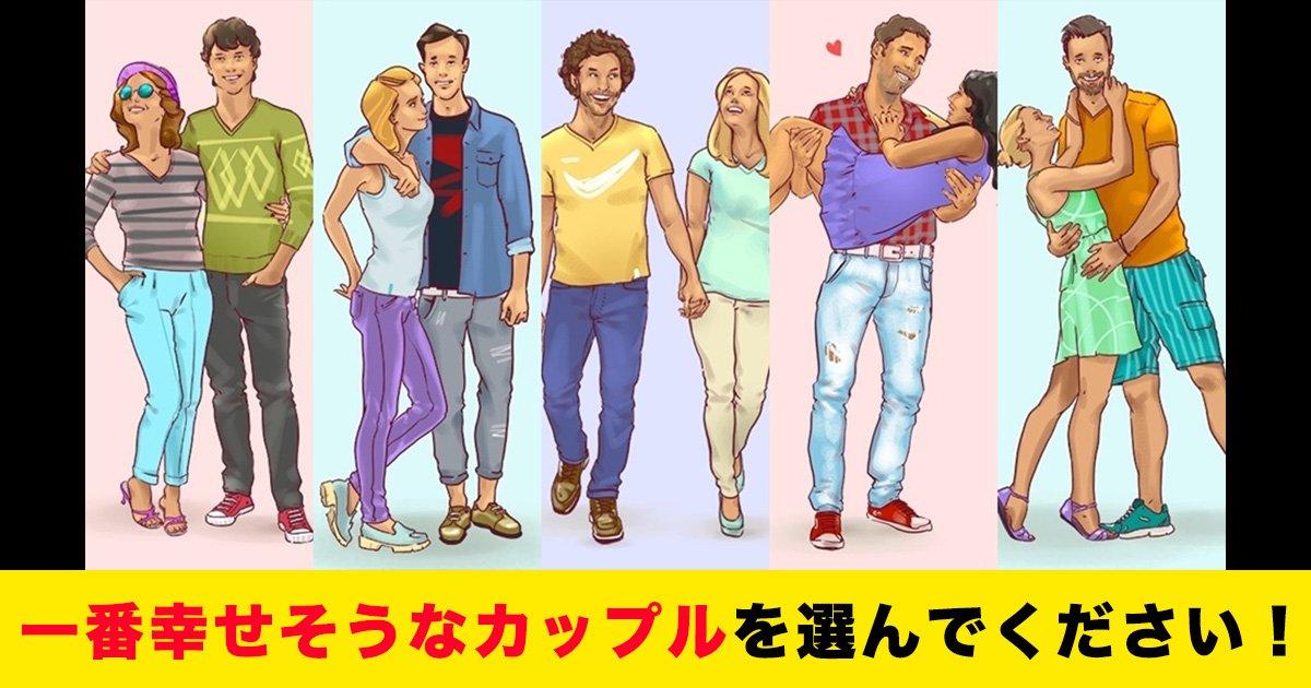 88 36.jpg?resize=1200,630 - [心理テスト] 一番幸せそうなカップルを選んでください!