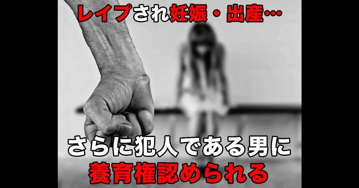 88 45.jpg?resize=1200,630 - 強姦犯にレイプにより生まれた子どもの共同養育権が認められ混乱