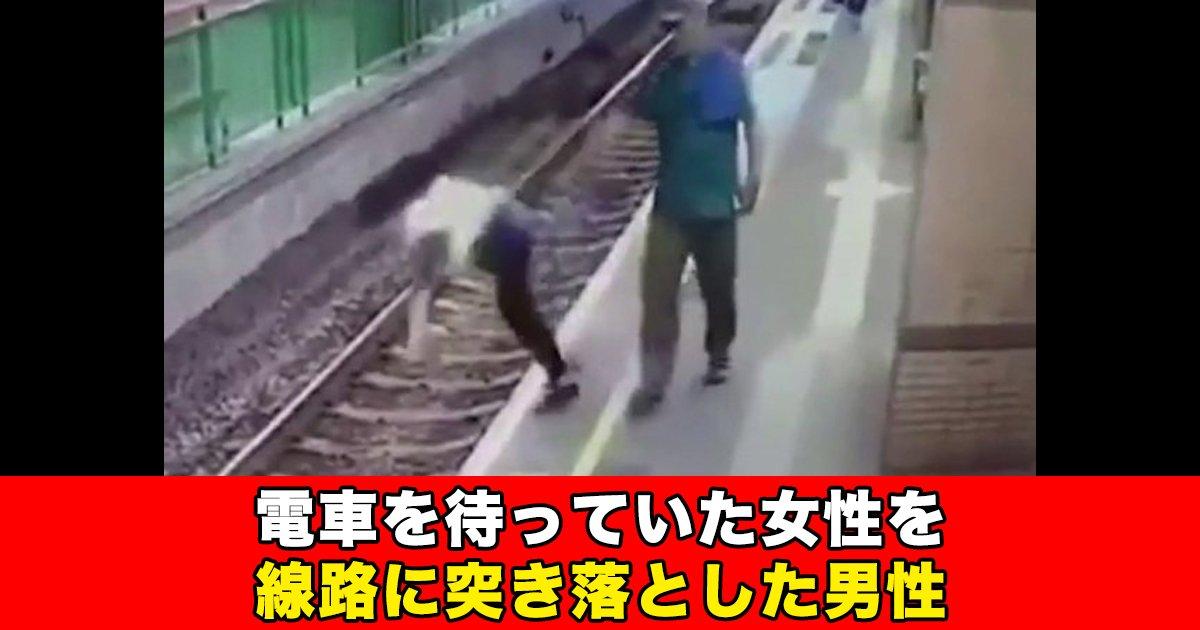 88 72 - 電車を待っていた女性を線路に突き落とした男性