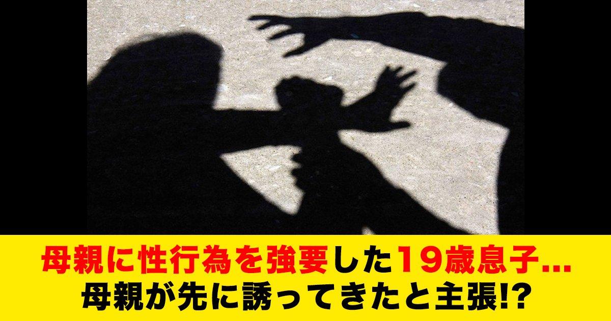 88 74 - 母親に性行為を強要した19歳息子...母親が先に誘ってきたと主張!?