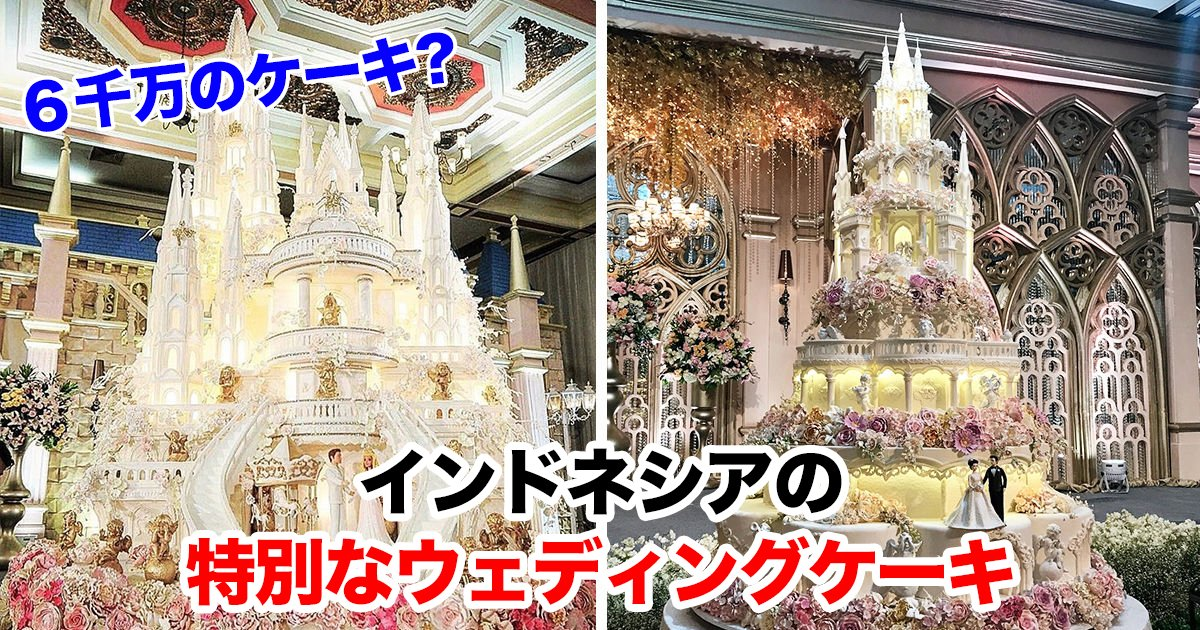 88 82.jpg?resize=1200,630 - 6千万のケーキ?インドネシアの特別なウェディングケーキ