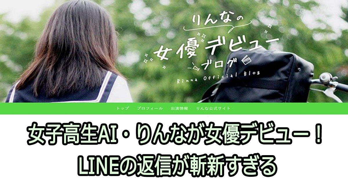 airinna th.png?resize=1200,630 - 女子高生AI・りんなが女優デビュー!LINEの返信が斬新すぎる